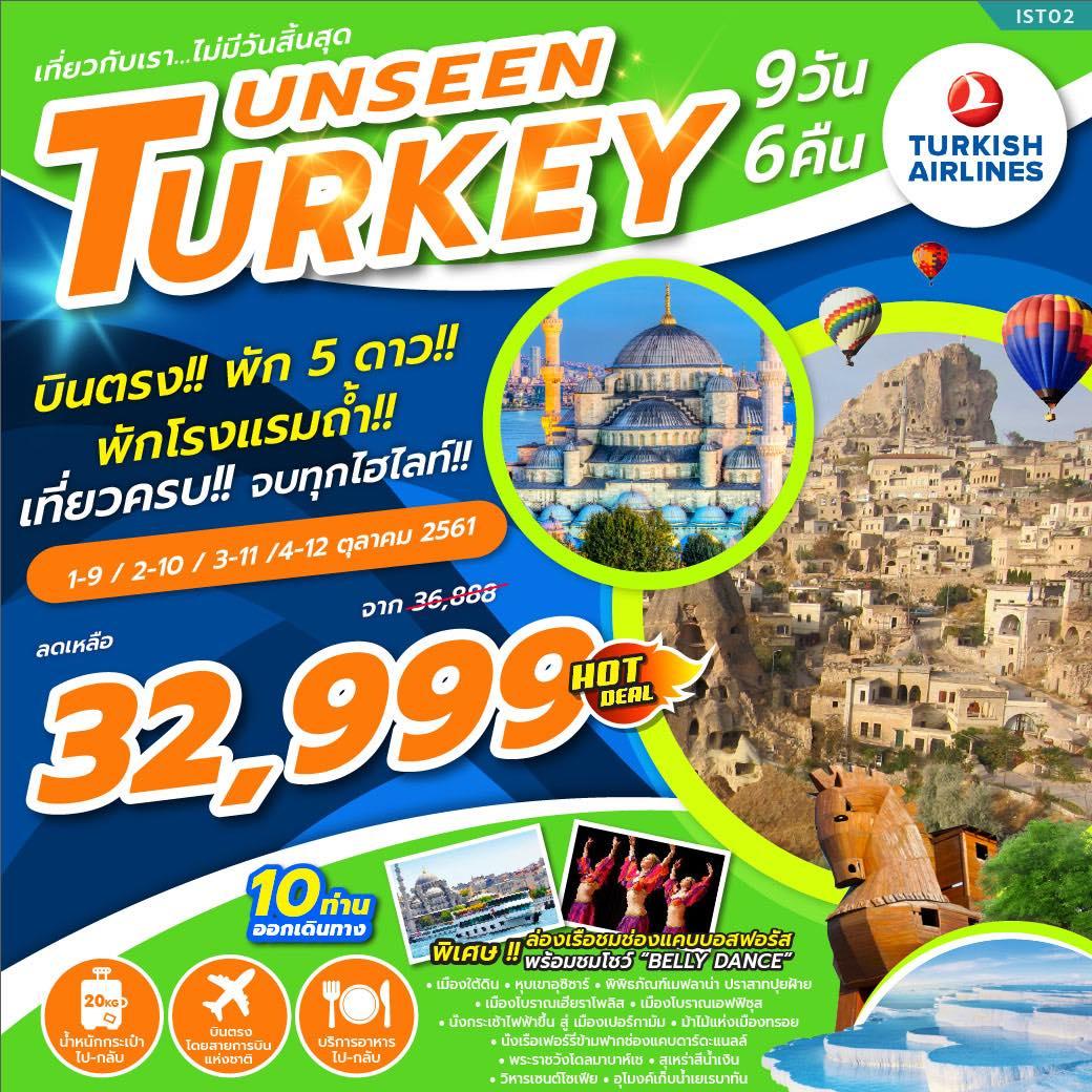 ทัวร์ตุรกี อิสตัลบูล อังการ่า คัปปาโดเกีย ปามุคคาเล่ นครใต้ดิน เมืองทรอย 9 วัน 6 คืน บินตรง โดยสายการบิน Turkish Air