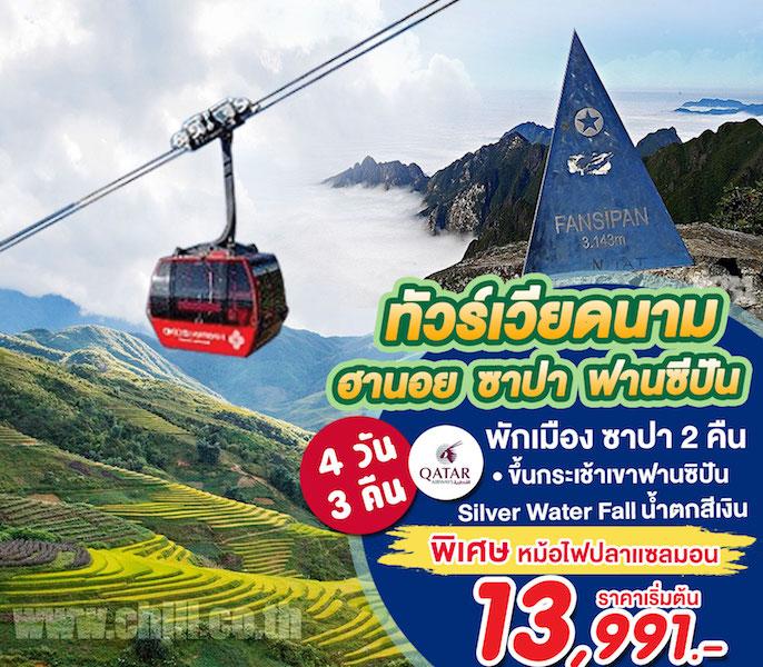VN30 ทัวร์เวียดนามเหนือ ฮานอย ซาปา Fansipan 4วัน 3คืน โดยสายการบิน QATAR