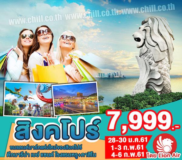 SS03SL ทัวร์สิงค์โปร ยูนิเวอร์แซลสุดมันส์ ถ่ายรูปคู่เมอร์ไลออน 3 วัน 2 คืน โดยThai Lion Air