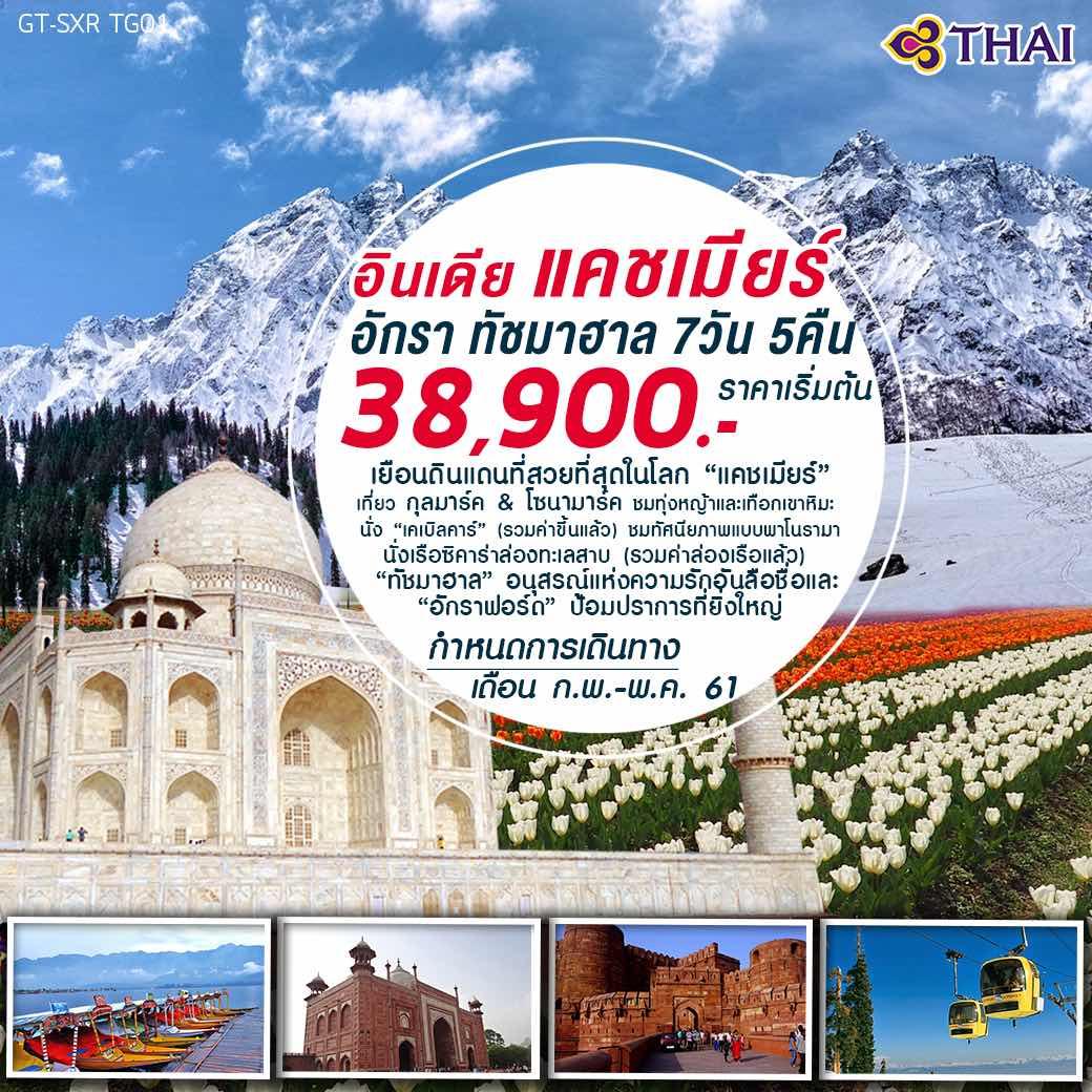 ID09 ทัวร์ อินเดีย แคชเมีย อักรา ทัชมาฮาล 7วัน 5คืน โดยสายการบิน Thai Airways