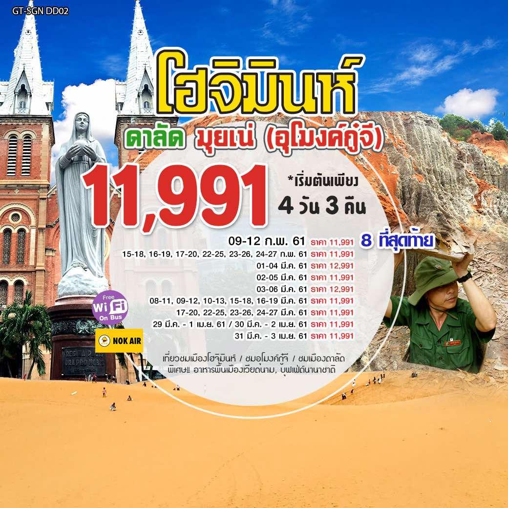 VN34s ทัวร์เวียดนามใต้ โฮจิมินห์ ดาลัด มุยเน่ อุโมงค์กู๋จี 4วัน 3คืนโดยสายการบินนกแอร์