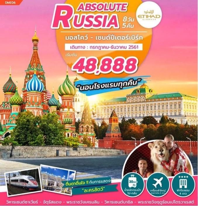 ทัวร์รัสเซีย มอสโคว์ เซนต์ปีเตอร์เบริก 8 วัน 5 คืน โดยสายการบิน ETIHAD AIRWAYS (EY)