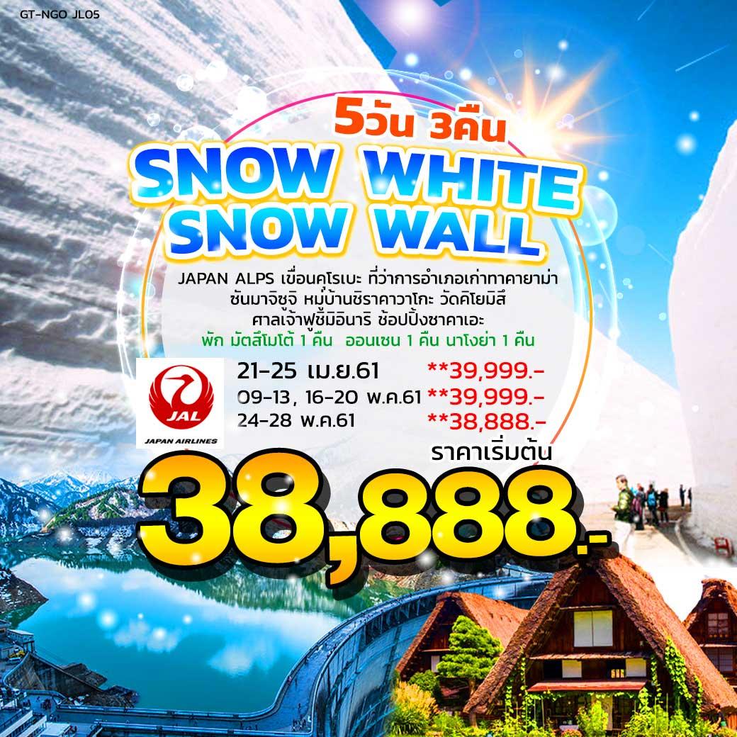 ทัวร์ญี่ปุ่น ทาคายาม่า กำแพงหิมะ+กระเช้าไฟฟ้า มรดกโลกชิราคาวาโกะ 5 วัน 3 คืน โดยสายการบินเจแปนแอร์ไลน์