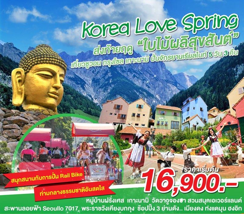 ทัวร์เกาหลี.. ฤดูใบไม้ผลิสุขสันต์ เที่ยวซูวอน กรุงโซล เกาะนามิ ปั่นจักรยานเรียลไบท์ 5 วัน 3 คืน โดยสายการบิน Jin Air