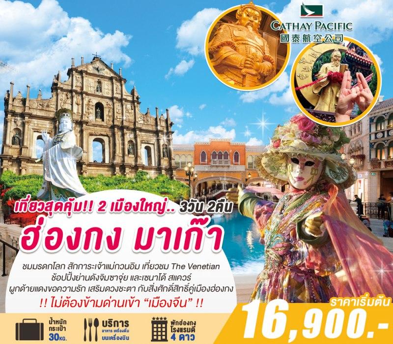 เที่ยวสุดคุ้ม!!  2 เมืองใหญ่ ฮ่องกง มาเก๊า 3 วัน 2 คืน โดยสายการบิน คาเธ่ แปซิฟิค