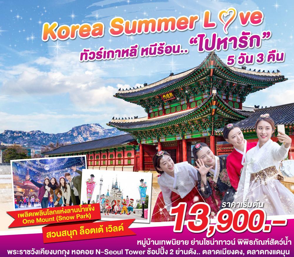 ทัวร์เกาหลี Korea Summer Love หนีร้อน ไปหารัก 5 วัน 3 คืน โดยสายการบิน Jin Air