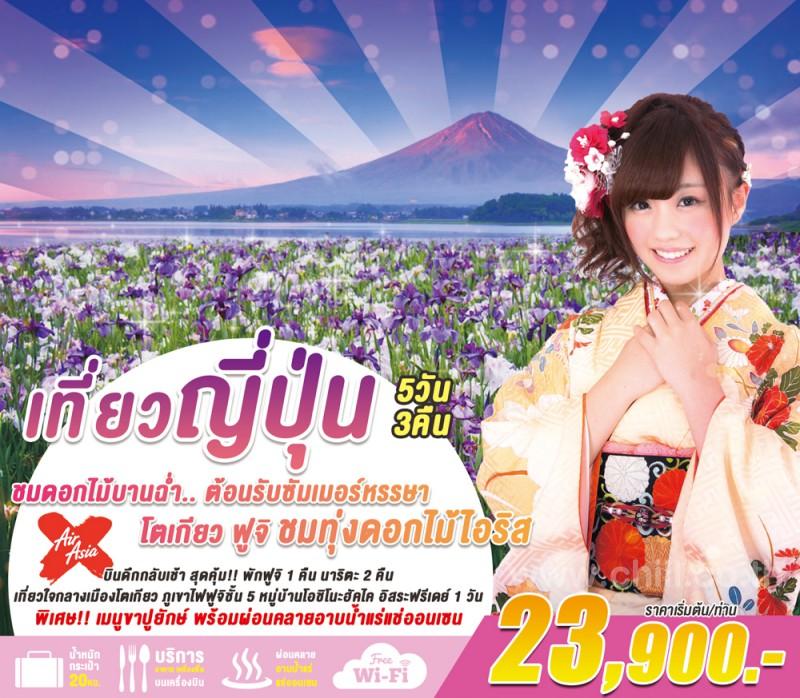 เที่ยวญี่ปุ่น ชมดอกไม้บานฉ่ำ ต้อนรับซัมเมอร์หรรษา โตเกียว ฟูจิ ชมทุ่งดอกไม้ไอริส 5 วัน 3 คืน โดยสายการบิน AIR ASIA X