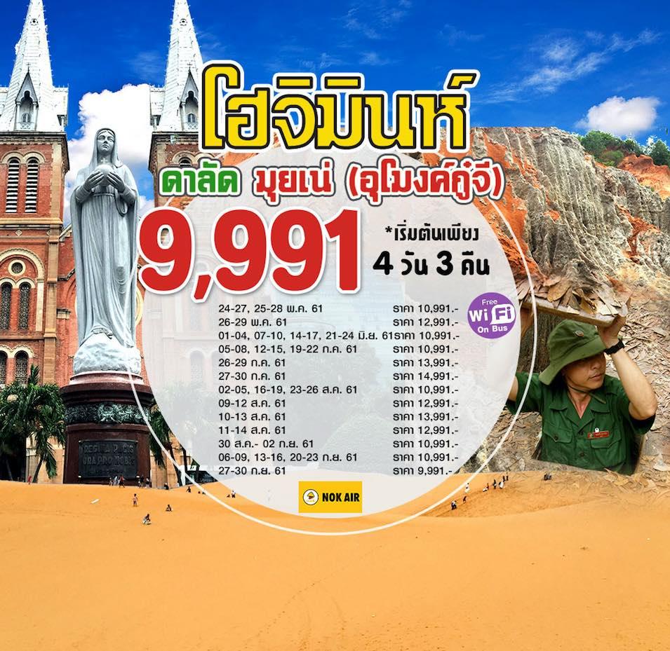 ทัวร์เวียดนามใต้ คุ้มเวอร์ โฮจิมินห์ ดาลัด มุยเน่ อุโมงค์กู๋จี 4วัน 3คืนโดยสายการบินนกแอร์