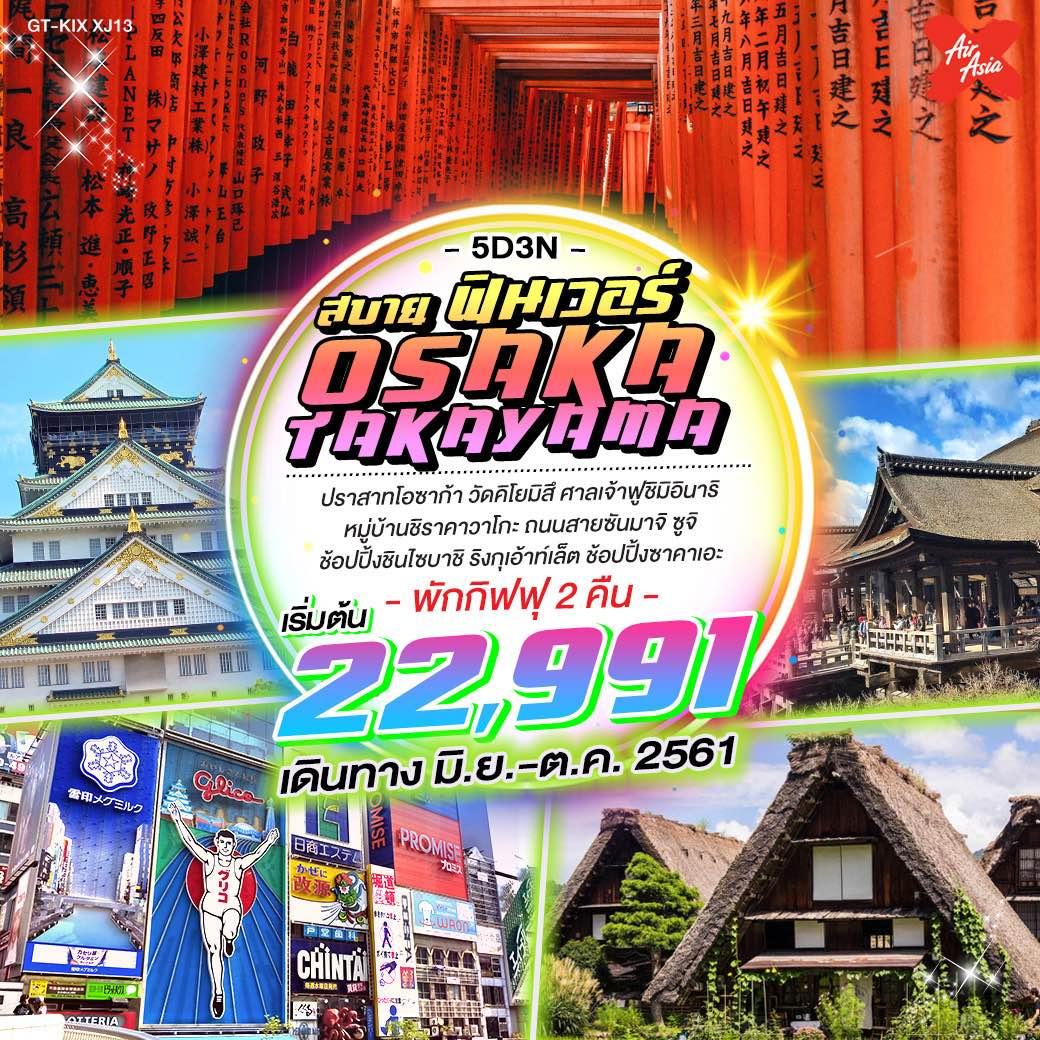 ทัวร์ญี่ปุ่น เที่ยวคุ้ม 3 เมือง โอซาก้า  เกียวโต  ทาคายาม่า 5วัน 3 คืน โดยสายการบินแอร์เอเชียเอ็กซ์ (XJ)