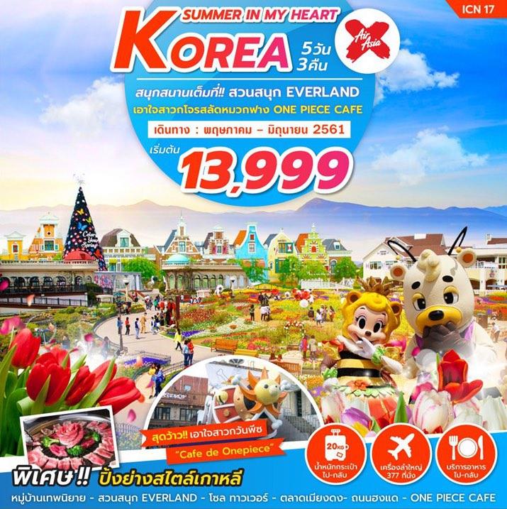 ทัวร์เกาหลี กรุงโซล ซัมเมอร์ สวนสนุกเอเวอร์แลนด์ ช้อปสุดมันส์ตลาดเมียงดง 5 วัน 3 คืน โดยสายการบิน แอร์เอเชียเอ็กซ์