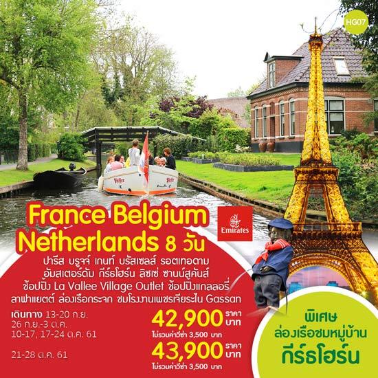 ทัวร์ยุโรป ฝรั่งเศส เบลเยียม เนเธอร์แลนด์ 8 วัน 5 คืน โดยสายการบินเอมิเร