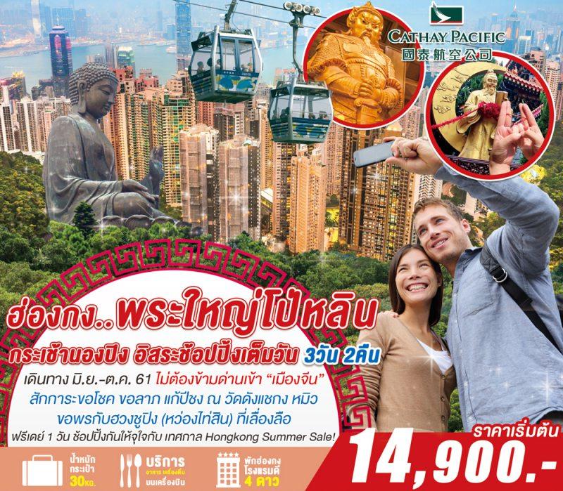 ทัวร์ฮ่องกง เที่ยวฮ่องกง สุดคุ้ม!! สักการะพระใหญ่ นั่งกระเช้านองปิง อิสระช้อปปิ้งเต็มวัน เพลิดเพลินเทศกาลลดทั้งเกาะ ลดกระหน่ำ Summer Sale 3 วัน 2 คืน โดยสายการบิน คาเธ่ แปซิฟิค