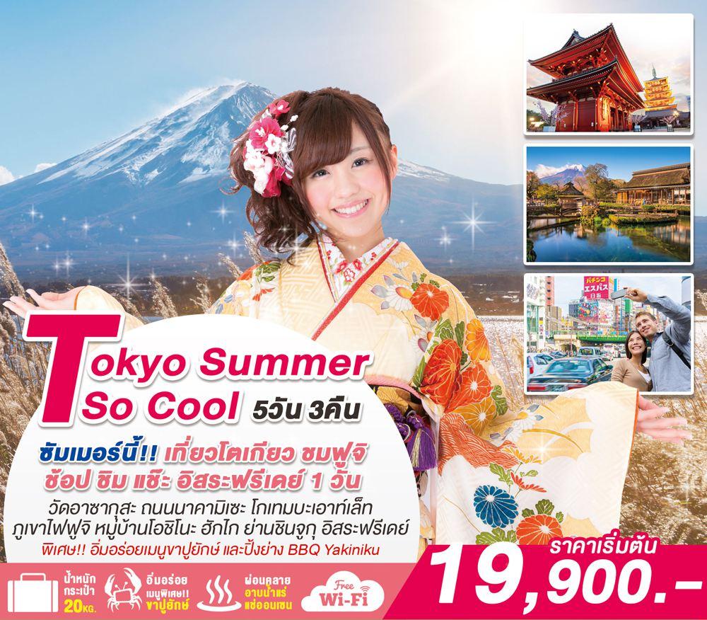 เที่ยวญี่ปุ่น ซัมเมอร์นี้!! เที่ยวโตเกียว ชมฟูจิ ช้อป ชิม แช๊ะ อิสระฟรีเดย์ 1 วัน 5 วัน 3 คืน โดยสายการบิน Nok Scoot