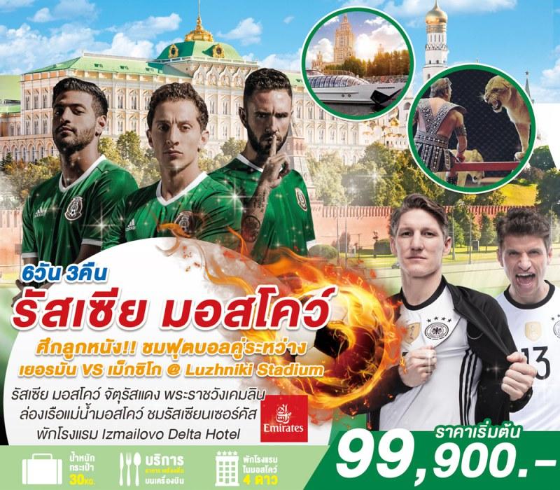 เที่ยวรัสเซีย มอสโคว์ เยือนแดนหมีขาว ชมบอลโลก ทีมชาติเยอรมนี VS ทีมชาติเม็กซิโก 6 วัน 3 คืน โดยสายการบินเอมิเรตส์ (EK)