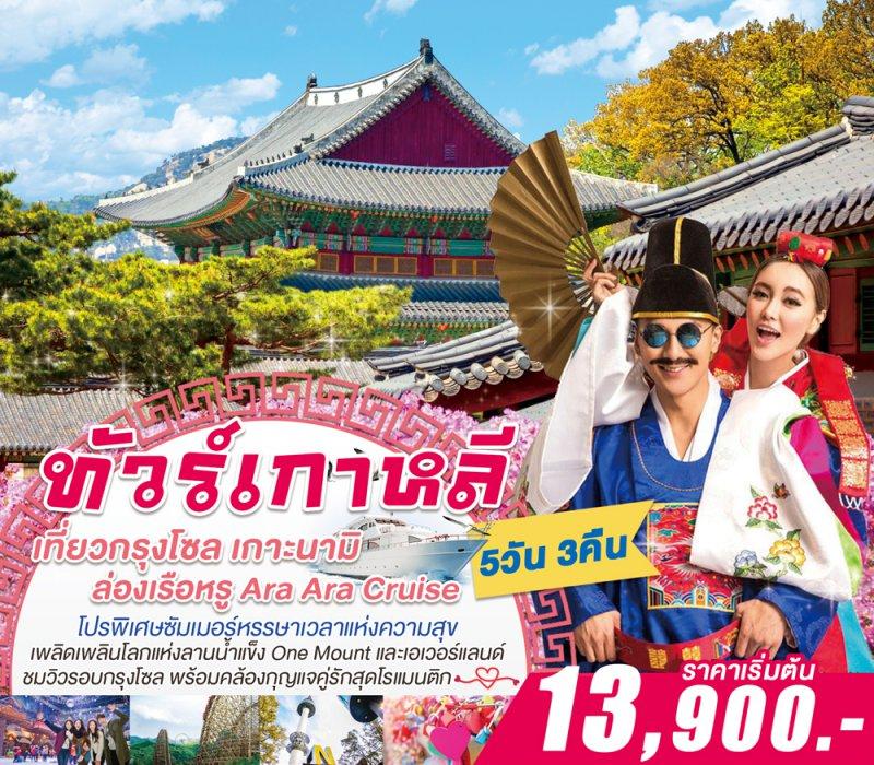 ทัวร์เกาหลี เที่ยวกรุงโซล เกาะนามิ ล่องเรือหรู Ara Cruise สนุกสุดมันส์เอเวอร์แลนด์ 5 วัน 3 คืน โดย ZE, TW, LJ, 7C