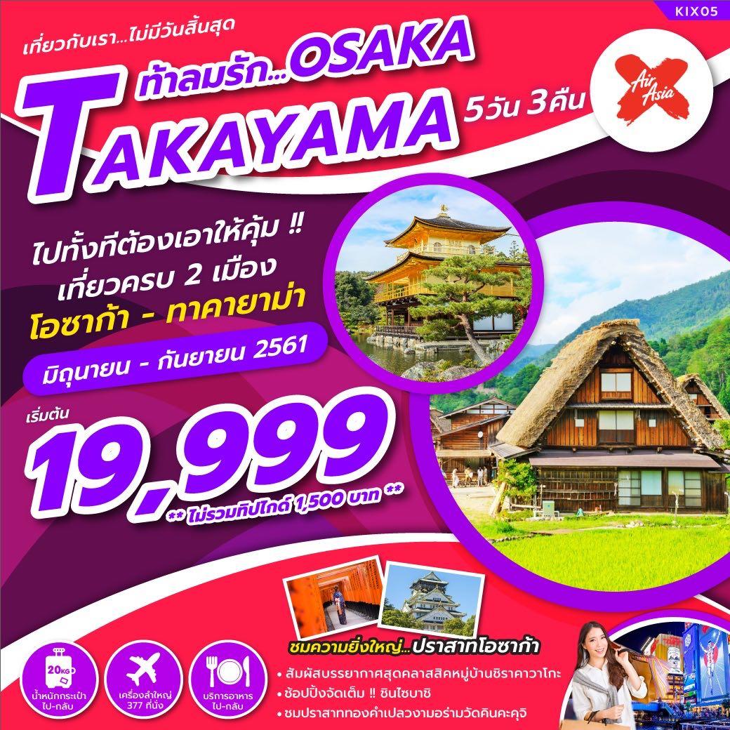 ทัวร์ญี่ปุ่น เที่ยวคุ้ม 2 เมือง โอซาก้า ทาคายาม่า ชิราคาวาโกะ ปราสาทโอซาก้า 5 วัน 3 คืน โดยสายการบิน Air Asia X