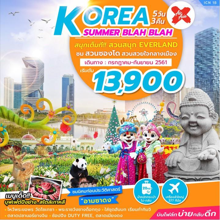ทัวร์เกาหลี  สวนสนุกเอเวอร์แลนด์สุดมันส์ ช้อปปิ้งตลาดเมียงดงจุใจ โปรสบาย 5 วัน 3 คืน โดยสายการบินแอร์เอเชียเอ็กซ์