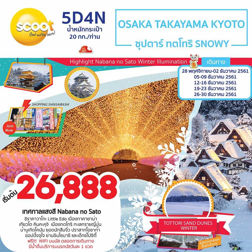 ทัวร์ญี่ปุ่น โอซาก้า ทาคายาม่า เกียวโต ทตโทริ ชิราคาวาโกะ 5 วัน 4 คืน  สายการบิน Scoot