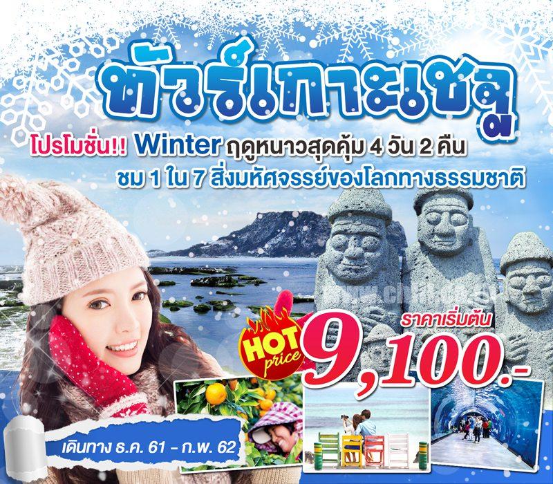 ทัวร์เกาหลี เที่ยวเกาะเชจูสุดคุ้ม!! Winter โปรโมชั่น ต้อนรับฤดูหนาว 4 วัน 2 คืน โดยสายการบิน Eastar Jet