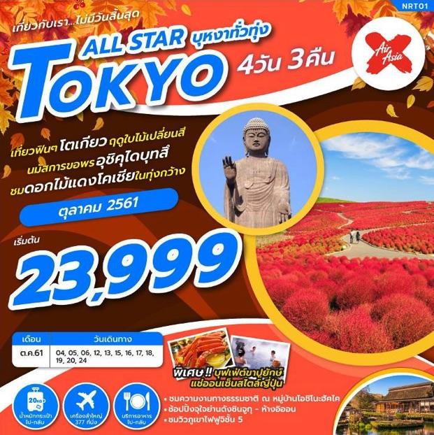 ทัวร์ญี่ปุ่น โตเกียว ฤดูใบไม้เปลี่ยนสี ชมดอกไม้แดงโคเชีย เที่ยวเต็มไม่มีอิสระ 4 วัน 3 คืน โดยสายการบินแอร์เอเชียเอ็กซ์
