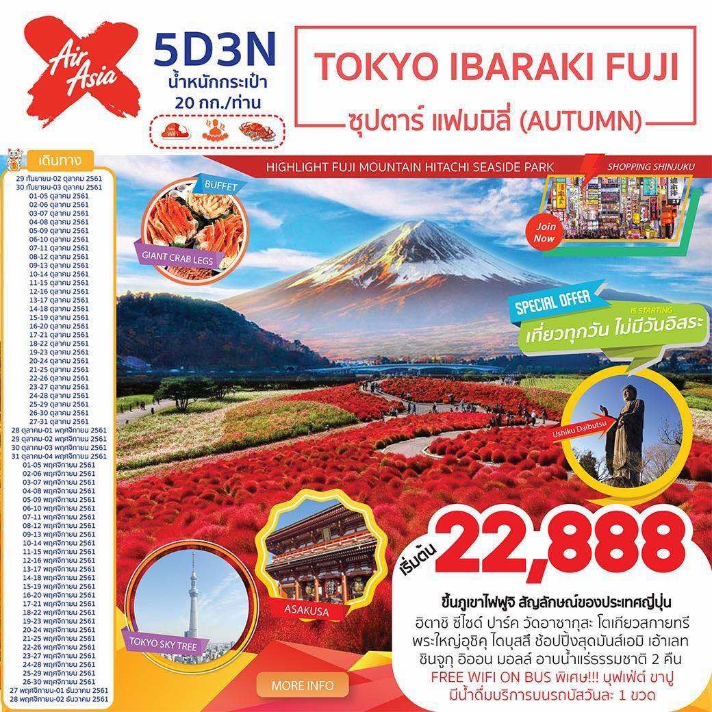 ทัวร์ญี่ปุ่น โตเกียว อิบะระกิ ฟูจิ ใบไม้เปลี่ยนสี เที่ยวเต็มไม่มีวันอิสระ  5 วัน 3 คืน โดยสายการบินแอร์เอเชียเอ็กซ์