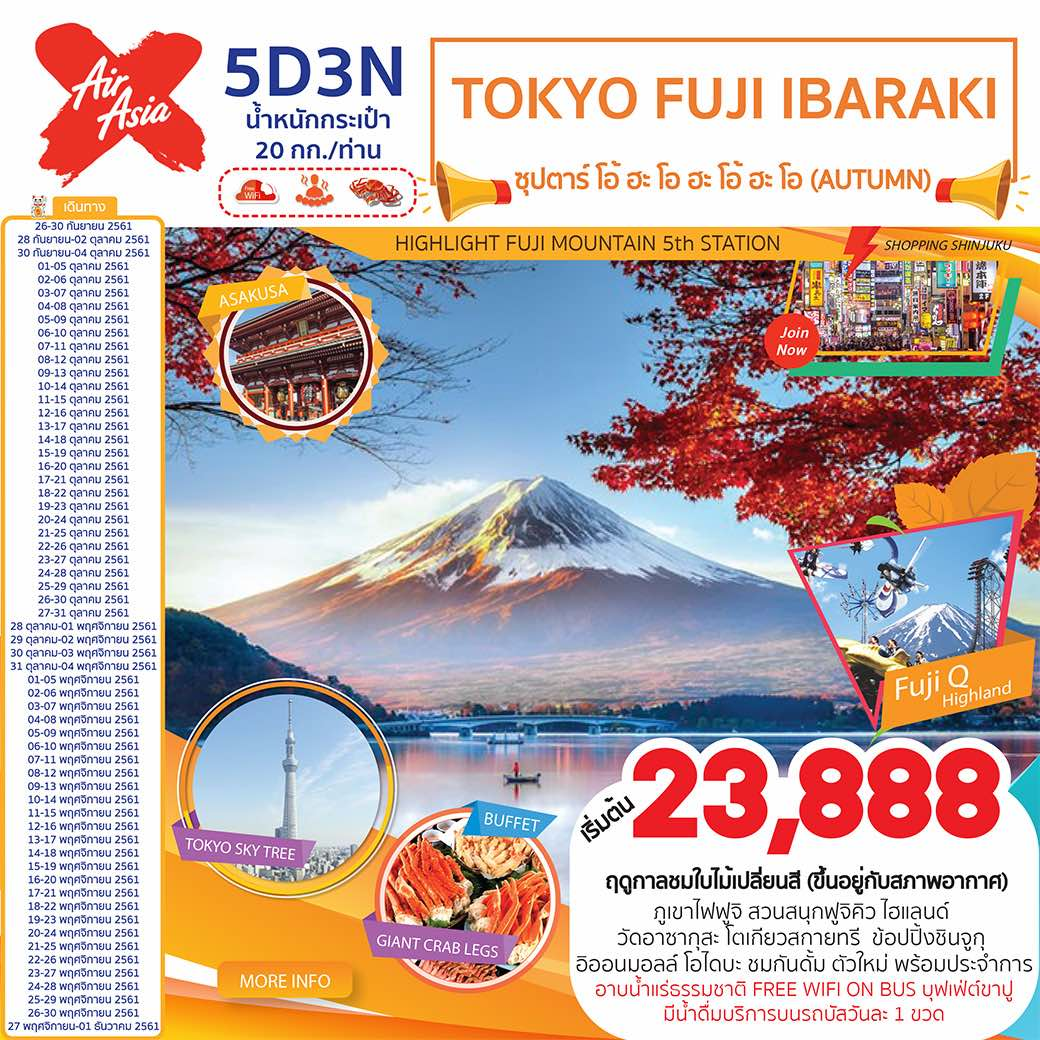 ทัวร์ญี่ปุ่น โตเกียว ฟูจิ อิบะระกิ ฤดูใบไม้เปลี่ยนสี สวนสนุกฟูจิคิว ไฮแลนด์ 5 วัน 3 คืน โดยสายการบินแอร์เอเชียเอ็กซ์