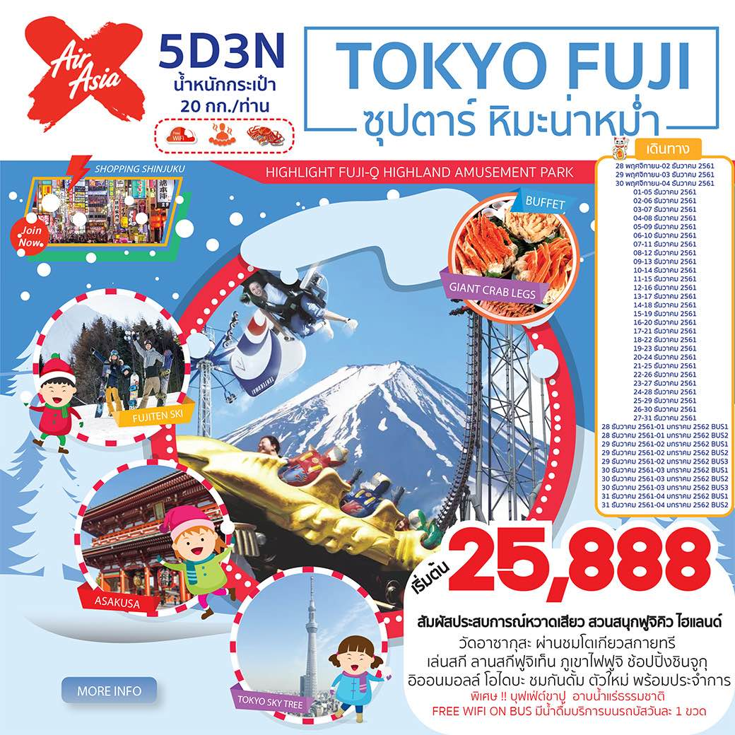 ทัวร์ญี่ปุ่น โตเกียว ฟูจิ  สวนสนุกฟูจิคิวไฮแลนด์ สกีหิมะลานฟูจิเท็น 5 วัน 3 คืน โดยสายการบินแอร์เอเชียเอ็กซ์
