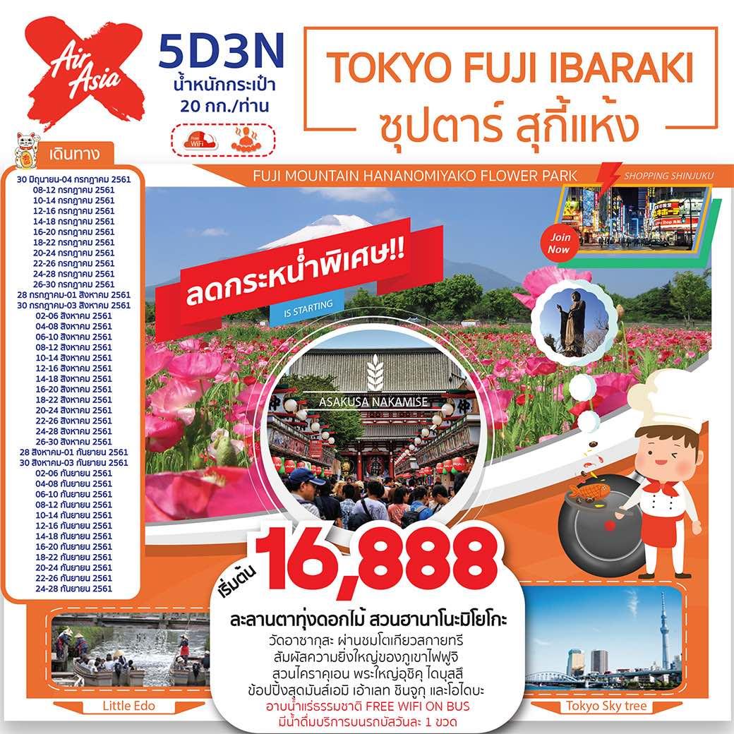 ทัวร์ญี่ปุ่น ภูเขาไฟฟูจิ ชมสวนดอกไม้ไคราคุเอน นมัสการพระใหญ่อุชิคุ ไดบุสสึ 5 วัน 3 คืน โดยสายการบิน Air Asia X (XJ)