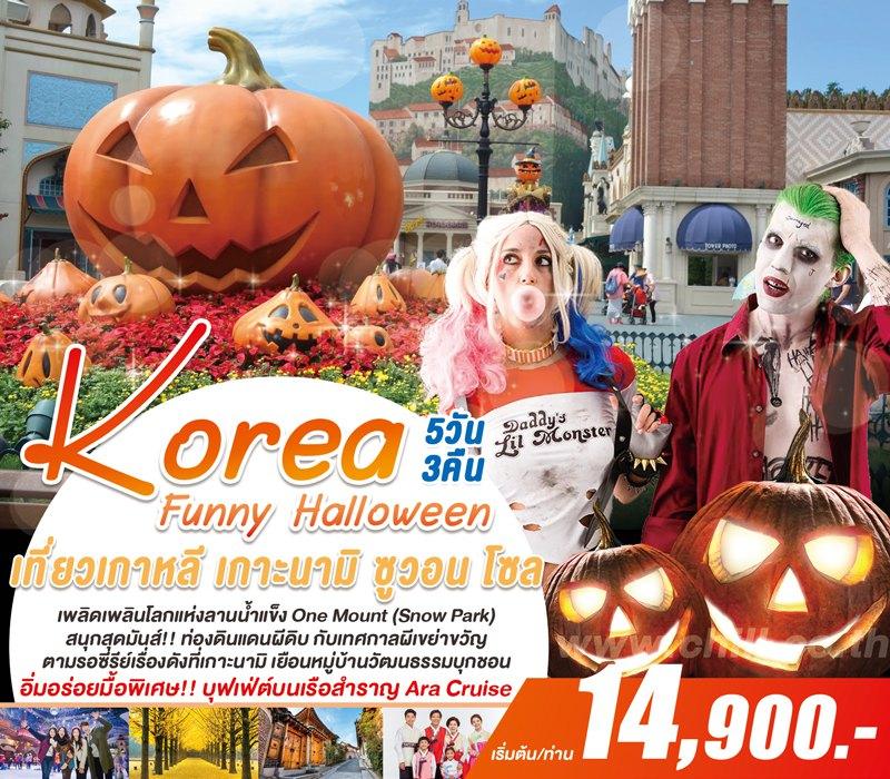 ทัวร์เกาหลี เกาะนามิ ซูวอน โซล สุดโรแมนติกฤดูใบไม้เปลี่ยนสี ท่องแดนผีดิบเทศกาลผีเขย่าขวัญ!! Everland 5 วัน 3 คืน โดย ZE, TW, LJ, 7C