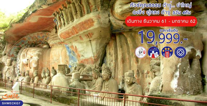 ทัวร์จีน ฉงชิ่ง อู่หลง ต้าจู๋ 5 วัน 4 คืน โดยสายการบิน THAI SMILE (WE)