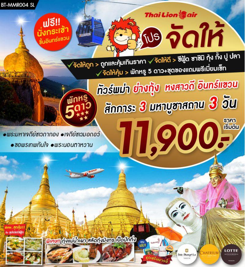 ทัวร์พม่า หงสาวดี ย่างกุ้ง สิเรียม อินทร์แขวน เทพทันใจ พักหรู 5 ดาว 3 วัน 2 คืน โดยสายการบิน Thai Lion Air (SL)