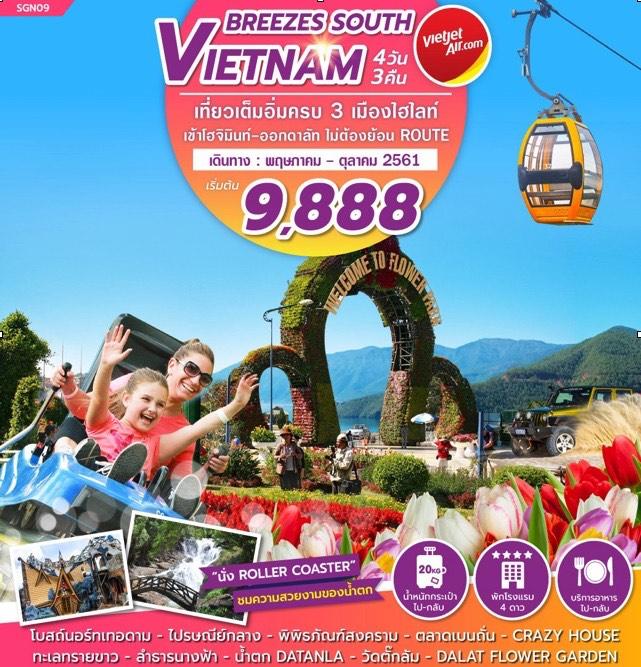ทัวร์เวียดนามใต้ โฮจิมินห์ นั่งกระเช้าไฟฟ้าชมวิวเมืองดาลัท ลำธารนางฟ้า 4 วัน 3คืน โดยสายการบิน Vietjet Air (VJ)