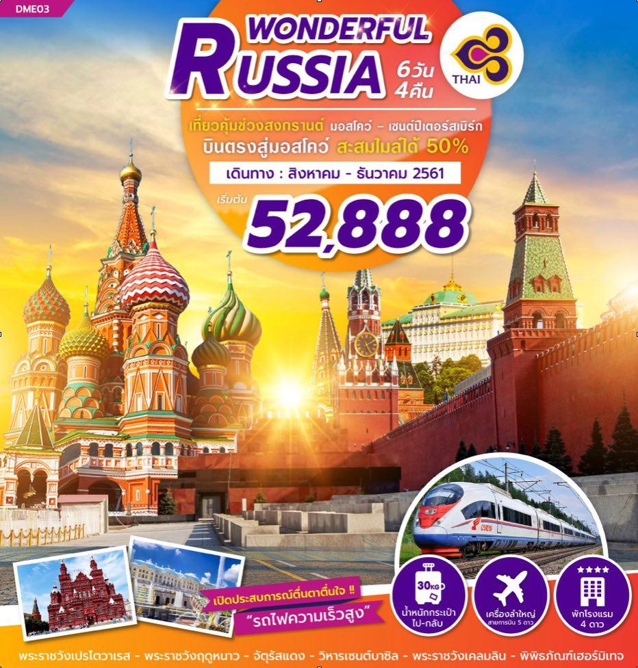 ทัวร์รัสเซีย มอสโคว์ เซนต์ปีเตอร์สเบิร์ก พระราชวังฤดูหนาว 6 วัน 4 คืน โดยสายการบินไทย (TG)