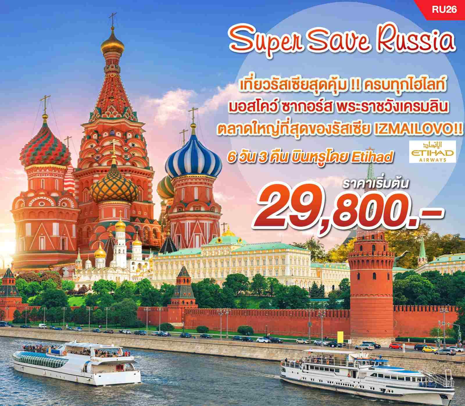 ทัวร์รัสเซีย มอสโคว์ ซากอร์ส ตลาดอิสไมโลโว่ จัตุรัสแดง 6 วัน 3 คืน โดยสายการบิน Etihad (EY)