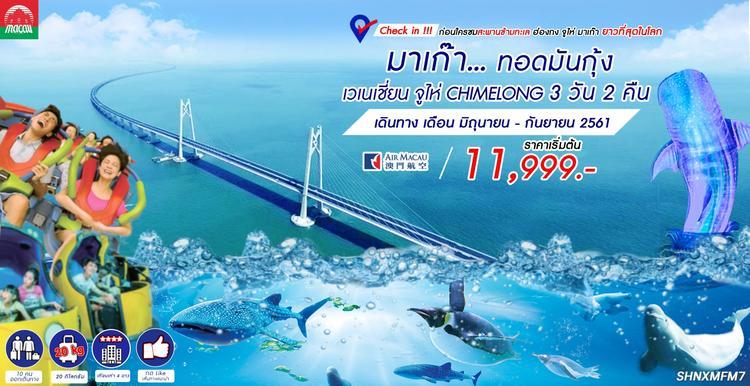 ทัวร์มาเก๊า เวเนเชี่ยน จูไห่ CHIMELONG ล่องเรือชมสะพานข้ามทะเลที่ยาวที่สุดในโลก 3 วัน 2 คืน โดยสายการบิน AIR MACAU