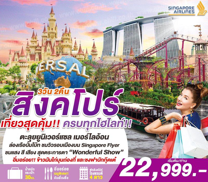 ทัวร์สิงคโปร์ เที่ยวครบทุกไฮไลท์ !! ล่องเรือบั๊มโบ๊ท ชมวิวบนชิงช้าที่ใหญ่ที่สุดในโลก Singapore Flyer 3 วัน 2 คืน โดยสายการบิน Singapore Airline (SQ)