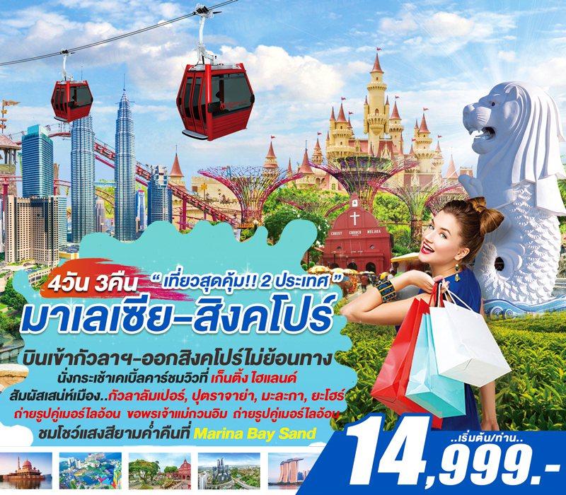 เที่ยวสุดคุ้ม 2 ประเทศ  มาเลเซีย-สิงคโปร์ เมืองใหม่ปุตราจายา เมืองในหมอกเก็นติ้ง มรดกโลกมะละกา 4 วัน 3 คืน โดยสายการบิน Air Asia และ Scoot