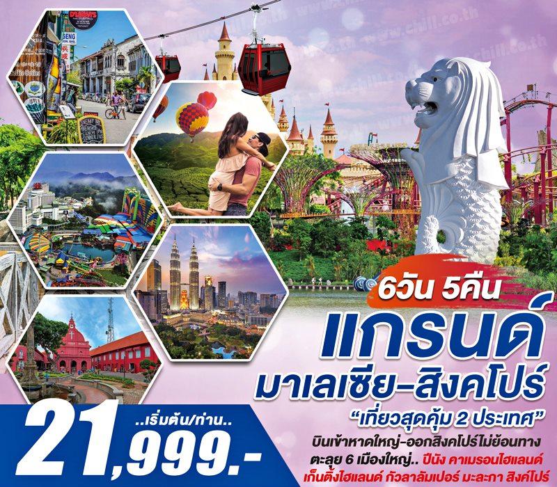 แกรนด์มาเลเซีย-สิงคโปร์ สุดคุ้ม!! ตะลุย 6 เมืองใหญ่ ปีนัง คาเมรอนไฮแลนด์ เก็นติ้งไฮแลนด์ กัวลาลัมเปอร์ มะละกา สิงคโปร์ 6 วัน 5 คืน โดยสายการบิน Lion Air และ Scoot