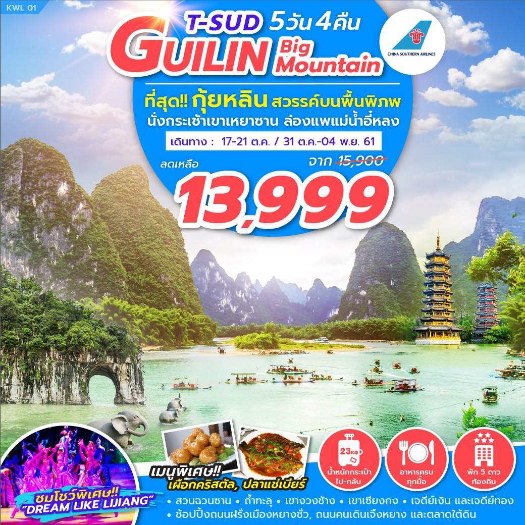 ทัวร์จีน กุ้ยหลิน สวนฉวนซาน แม่น้ำอี๋หลง นั่งกระเช้าเขาเหยาซาน 5 วัน 4 คืน โดยสายการบิน China Southern Airlines (CZ)