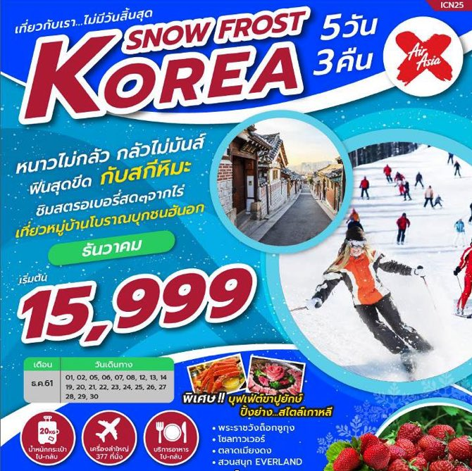 ทัวร์เกาหลี โซล ฤดูหนาว สกีรีสอร์ท ไร่สตรอเบอรี่ สวนสนุกเอเวอร์แลนด์ 5 วัน 3 คืน โดยสายการบินแอร์เอเชียเอ็กซ์