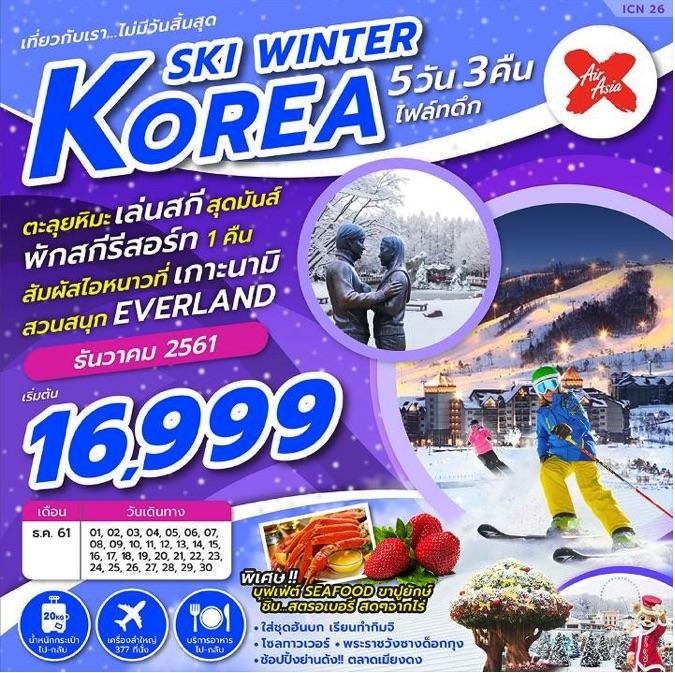 ทัวร์เกาหลี โซล ตะลุยหิมะ พักสกีรีสอร์ท เกาะนามิ สวนสนุกเอเวอร์แลนด์ 5 วัน 3 คืน โดยสายการบิน AIR ASIA X