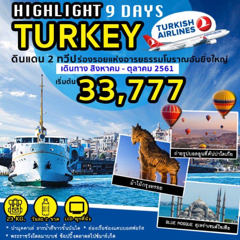 ทัวร์ตุรกี อังการ่า คัปปาโดเกีย มรดกโลกนครใต้ดิน หุบเขาอุซิซาร์ เมืองทรอย ปามุคคาเล่ 9 วัน 6 คืน โดยสายการบิน Turkish Airlines (TK)