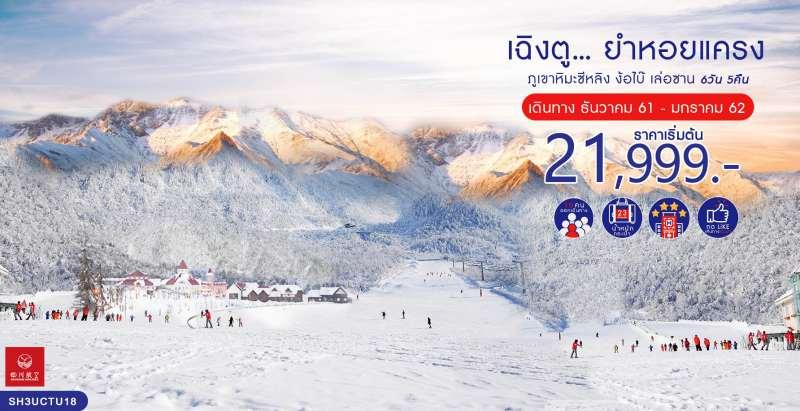 ทัวร์จีน เฉินตู ภูเขาหิมะซีหลิง ง้อไบ๊ เล่อซาน 6 วัน 5 คืน โดยสายการบิน SICHUAN AIRLINES