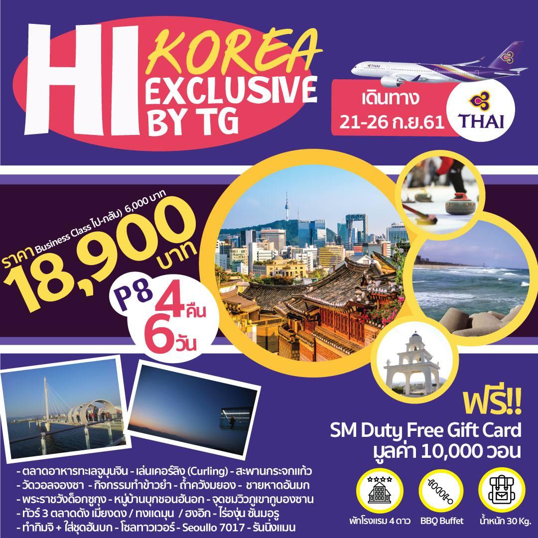 ทัวร์เกาหลี Summer Exclusive!! ชุนชอน คังนึง พยองชาง โซล 6 วัน 4 คืน โดยสายการบิน Thai Airways (TG)