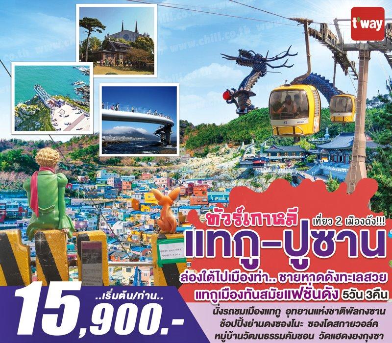 ทัวร์เกาหลี สัมผัสประสบการณ์เก๋ไก๋ เที่ยวปูซาน ล่องใต้ไปเมืองท่า ชายหาดดังทะเลสวย แดกูเมืองทันสมัยแฟชั่นดัง 5 วัน 3 คืน โดยสายการบิน T-Way Airlines (TW)