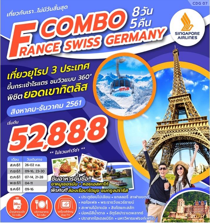 ทัวร์ยุโรป 3 ประเทศ ฝรั่งเศส สวิตเซอร์แลนด์ เยอรมนี พิชิตยอดเขาทิตลิส 8 วัน 5 คืนโดยสายการบิน  Singapore Airlines