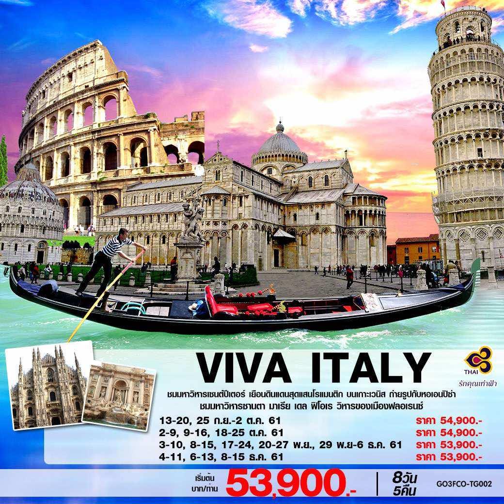 ทัวร์ยุโรป อิตาลี มหาวิหารเซนต์ปีเตอร์ ล่องเรือเวนิส หอเอนปิซ่า มิลาน เที่ยวครบทุกไฮไลต์ 8 วัน 5 คืน โดยสายการบินไทย (TG)