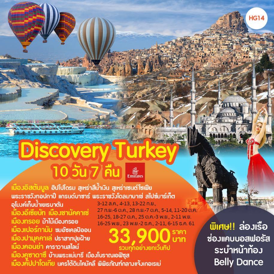 ทัวร์ตุรกี อิสตันบูล เมืองทรอย เปอร์กามัม ปามุคคาเล คัปปาโดเกีย พระราชวังโดลมาบาห์เช่ 10 วัน 7 คืน โดยสายการบิน Emirates (EK)