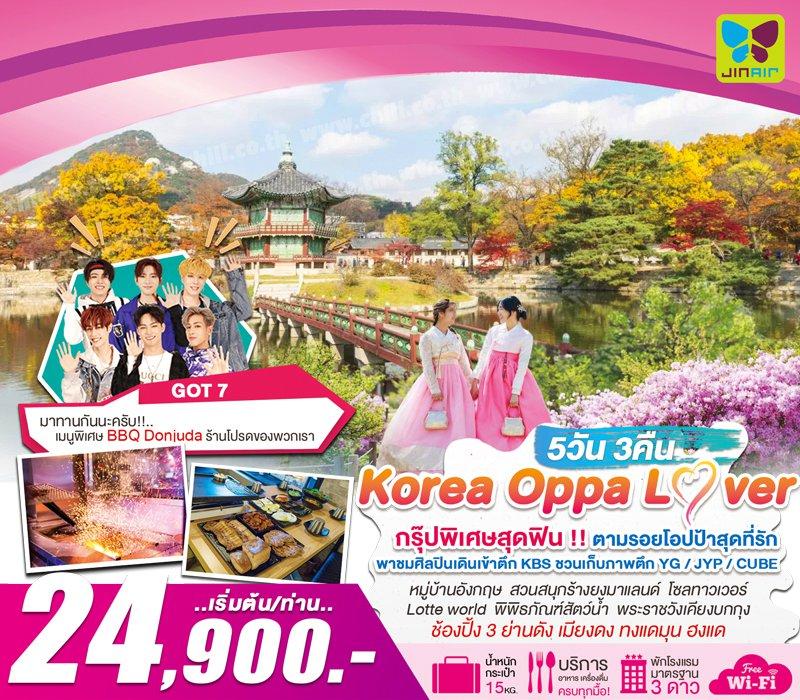 ทัวร์เกาหลี Oppa Lover กรุ๊ปพิเศษสุดฟิน!! พาชมศิลปินเดินเข้าตึก KBS เก็บภาพสุดชิคหน้าตึก SM, JYP, CUBE อิ่มอร่อย BBQ Donjuda ร้านโปรดวง Got7 5 วัน 3 คืน โดยสายการบิน Jin Air (LJ)