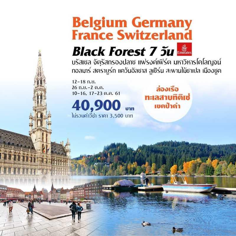 ทัวร์ยุโรป เบลเยี่ยม เยอรมัน ฝรั่งเศส สวิสเซอร์แลนด์ 7 วัน 4 คืน โดยสายการบิน เอมิเรตส์ (EK)